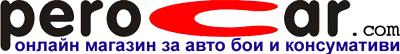 Perocar.com – Онлайн магазин за авто бои и консумативи